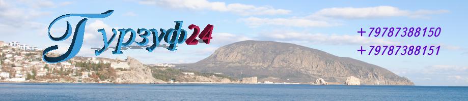 Гурзуф24 - об отдыхе в Гурзуфе и Крыму.
